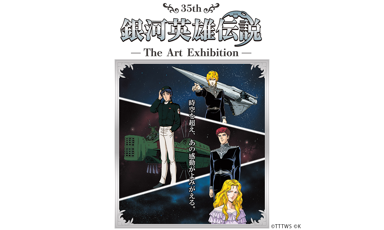 35th 銀河英雄伝説 ~The Art Exhibition~