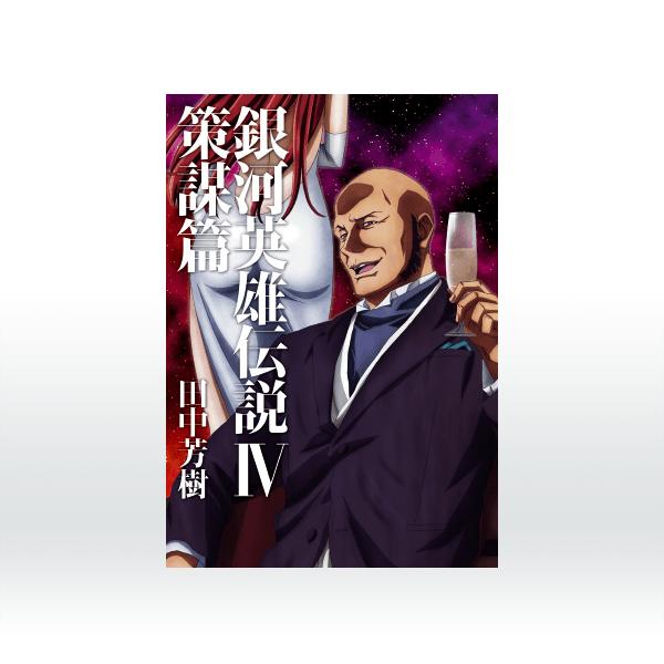 小説 伝説 銀河 英雄